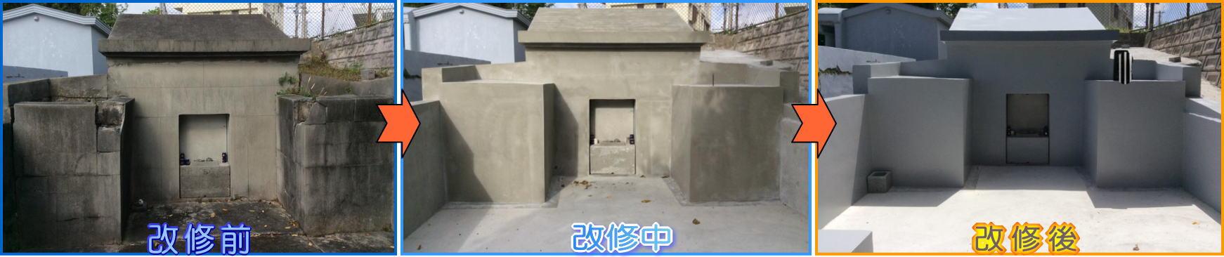 墓改修施工例