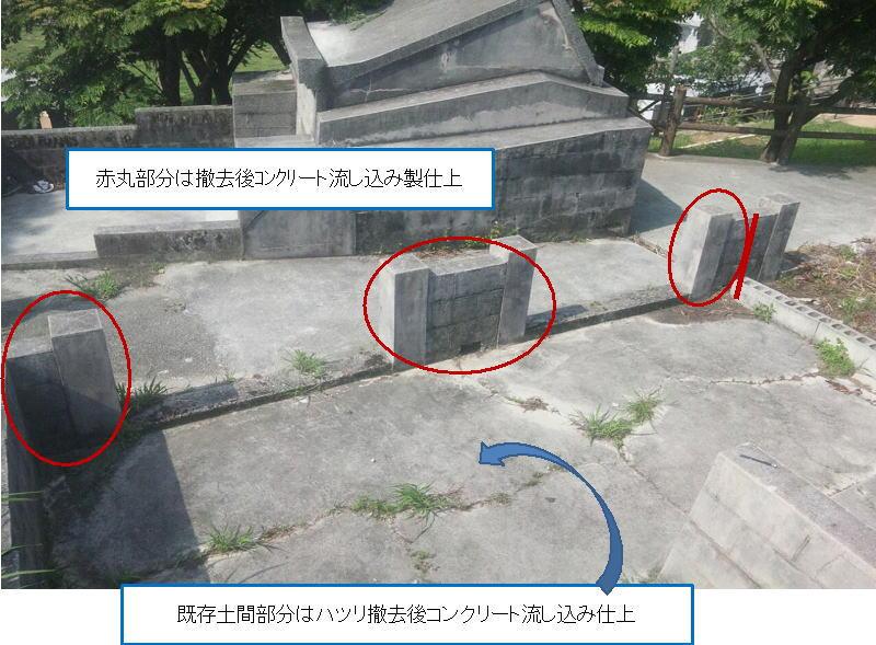 ③墓所入口・土間改修プラン