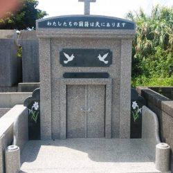 施工例19 キリスト教墓